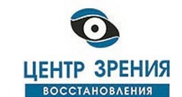 Научно-практический Центр восстановления зрения